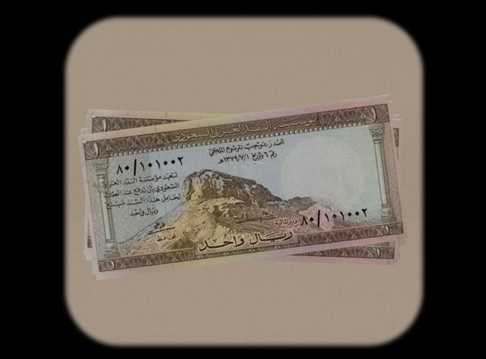 الريال السعودي الورقي