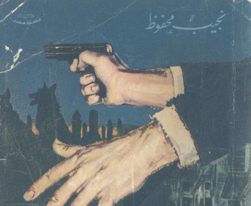 الجريمة بين الإعلام والأدب والسينما
