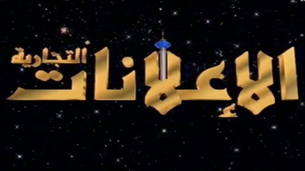 تاريخ الإعلانات التجارية في السعودية