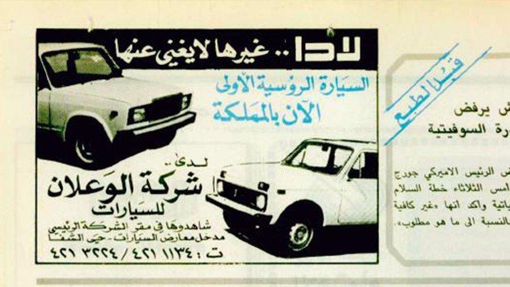 المشهد الاجتماعي السعودي بعد غزو الكويت