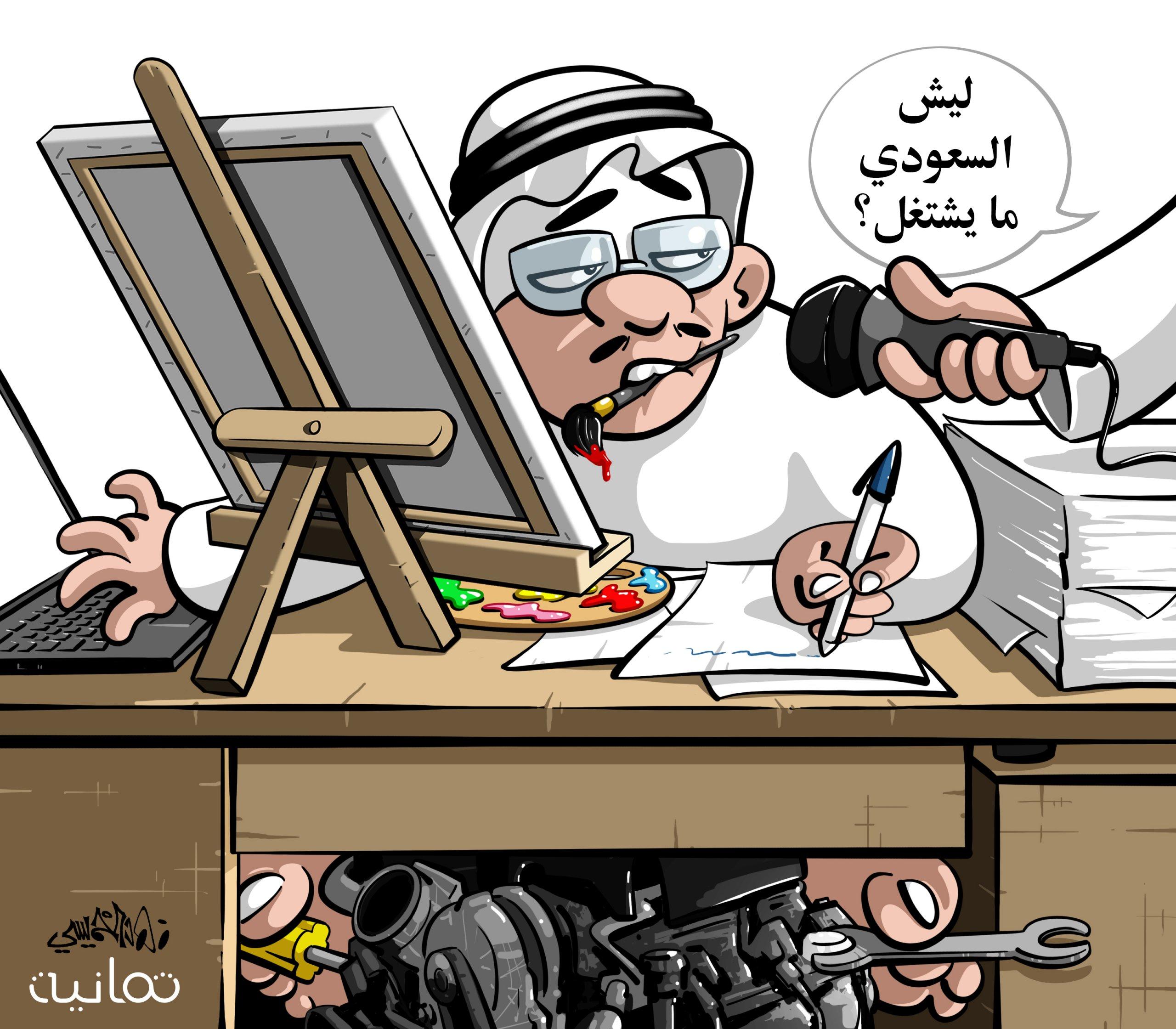 ليش السعودي ما يشتغل؟